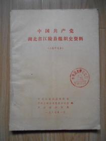 中国共产党湖北省江陵县组织史资料(16开、1987年打印本)  见书影及描述