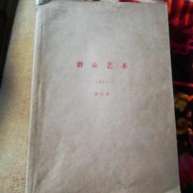 群众艺术/合订本1981.年1一12册全山东群众艺术