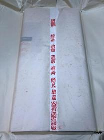 拣选洁白四尺棉料单宣 红星牌 安徽省泾县宣纸厂 日本回流 一刀100张 1999年11月