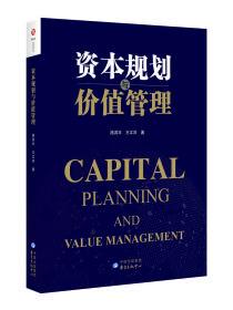资本规划与价值管理