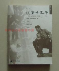 正版现货 温故书坊:抗战十五年·一个时代的侧影(中国1931-1945)