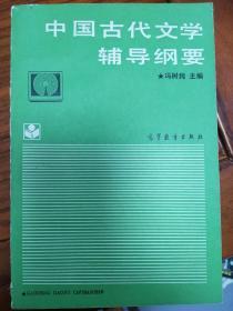 中国古代文学辅导纲要