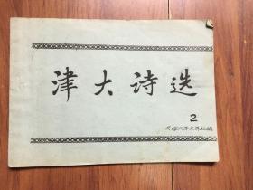 油印本《津大诗选》1957年天津大学文学社出版