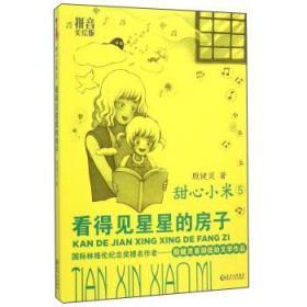 【二手包邮】看得见星星的房子(拼音美绘版) 殷健灵 贵州人民出版