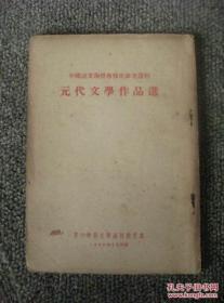 元代文学作品选 56年1版1印