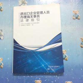 进出口企业管理人员办理海关事务法律指引