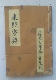 珍品;    清代光緒七年木刻《康熙字典》亥集中蓋有紅色鈐印。清光緒七年奉旨重刊,即:公元1827年。該字典保存巳近200年,非常完好,木刻字跡清楚,清代線裝古籍善本。