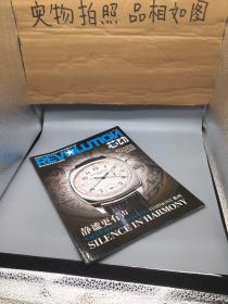 芯动钟表杂志