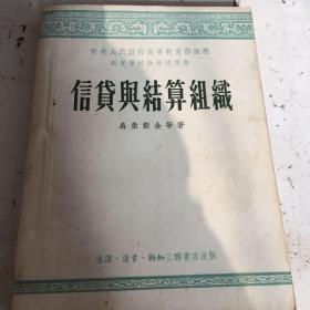 老版 无涂画   信贷与结算组织 三联书店
