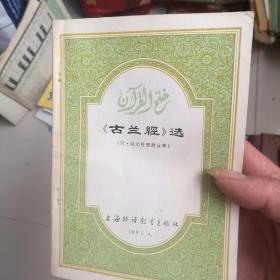 《古兰经》选