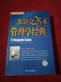 一次读完25本管理学经典【见描述】