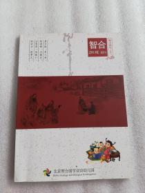 智合园刊2017