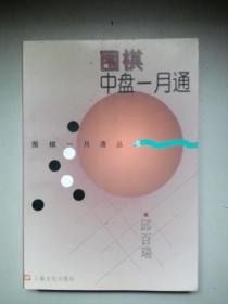 围棋一月通丛书:围棋中盘一月通