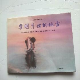 黎明开始的地方:心灵修行图画书【精装】