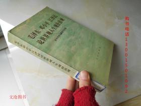毛泽东邓小平江泽民论世界观人生观价值观