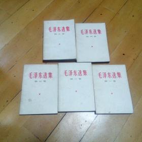 毛泽东选集,1,2,3,4,5卷,有毛主席像