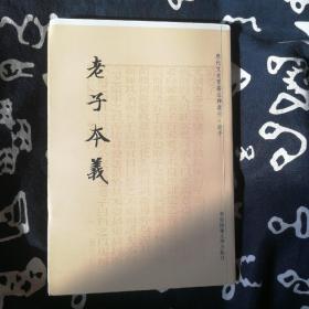 老子本义:历代文史要籍注释选刊