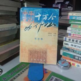 中华文化十万个为什么.第一辑.书法卷