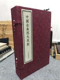中国古典四大名剧 (一函四册:西厢记 牡丹亭 长生殿 桃花扇)