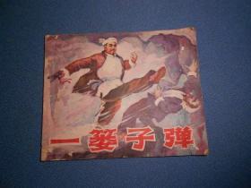 连环画:一篓子弹-75年印