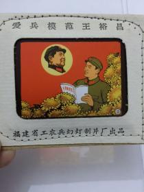幻灯片《爱兵模范王裕昌》