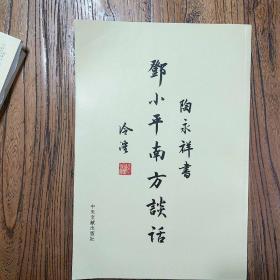 陶永祥书邓小平南方谈话