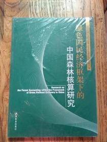 绿色国民经济框架下的中国森林核算研究