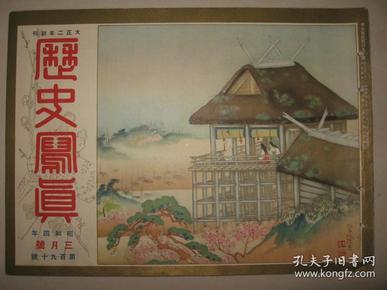 侵华画报  1929年3月《历史写真》排日事件日支交涉 满鲜蒙古游览 朝鲜金刚山