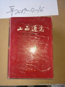 山西通志.第20卷.纺织工业志