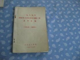 1989年 国家机关事业单位调整工资文件汇编