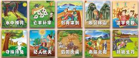 20册中华成语故事大全注音版绘本儿童读物