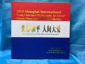"""2015上海国际""""郎静山摄影艺术奖""""慈善摄影大赛作品集"""