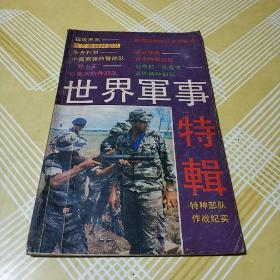 世界军事特辑 : 特种部队作战纪实