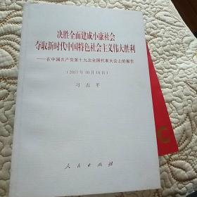 决胜全面建成小康社会夺取新时代中国特色社会主义伟大胜利:在中国共产党第十九次全国代表大会上的报告