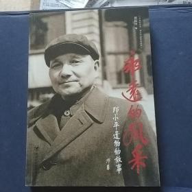 永远的风采:邓小平遗物的故事