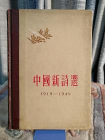 中国新诗选(1919---1949)