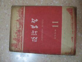 政治学习(1959-11)