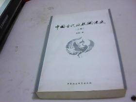 中国古代政教关系史【上卷】   品好 如图
