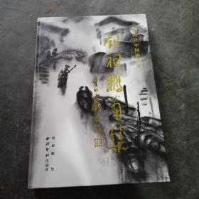 刘祖鹏画集