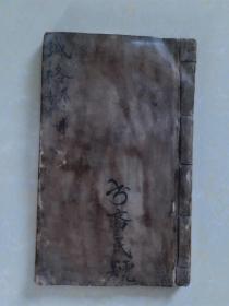 道家道教文化手抄本 内附大量符咒图及多幅人物图 具体见图自鉴(谢绝还价)