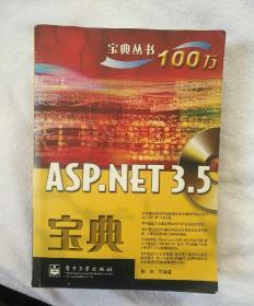 ASP.NET 3.5宝典