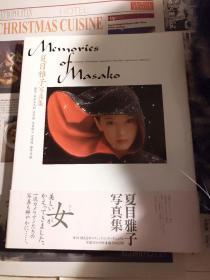 日本原版 夏目雅子写真集  Memories of Masako―1996年初步绝版 精装版 付书腰 不议价不包邮