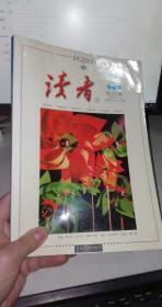 2005   1--6期合订本       读者  【春季卷】