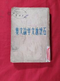 民国版:石怀池文学论文集(1945年)