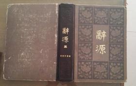 辞源修订本1-4第一、三册