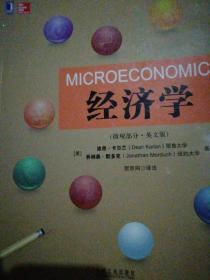 经济学(微观部分英文版)