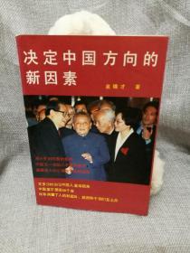 决定中国方向的新因素   一版一印只发行5000册