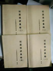 短篇佛经汇编1-4册