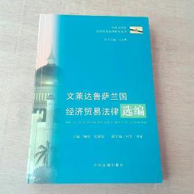文莱达鲁萨兰国经济贸易法律选编(品好)