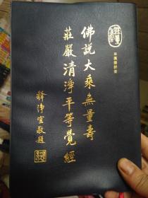汉语拼音:佛说大乘无量寿庄严清净平等觉经